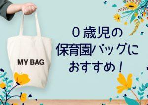0歳児の保育園バッグ