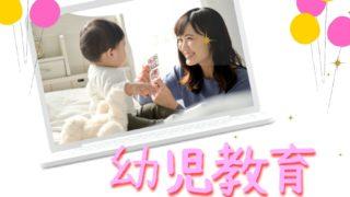 幼児教育note